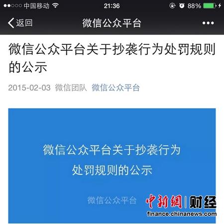 微信回应公众号抄袭:接受举报抄袭五次封号