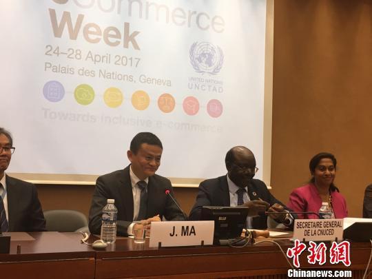 马云:为联合国工作是为了持续回报年轻人