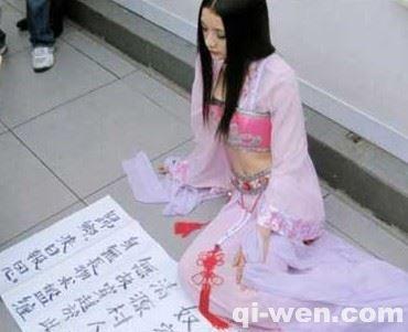 """上海地铁站现""""穿越女""""扮雅典娜身带包养证"""