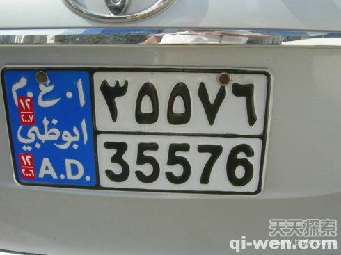 阿拉伯人竟不爱用阿拉伯数字?