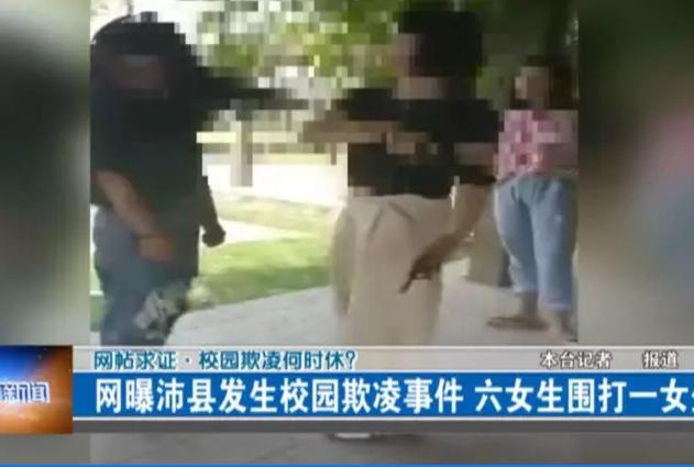 再发校园欺凌事件:6女生围殴一个女生,用沾唾液的鞋底打脸!