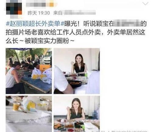 赵丽颖外卖账单吓死人工作人员大呼饶了我们吧!
