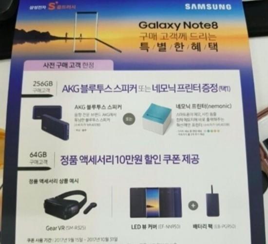 韩国当地海报曝光 三星Galaxy Note 8将有256GB版本
