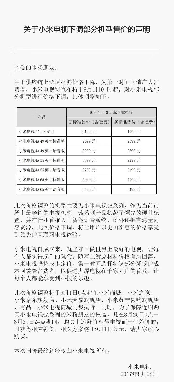 小米电视4A系列售价下调600至1000元左右