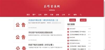 红锈资源网站首页教网友如何充值下载,该网站还出售偷拍设备。网络截图