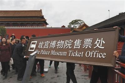 昨日,工作人员摘下故宫售票处牌匾。新京报记者 浦峰 摄