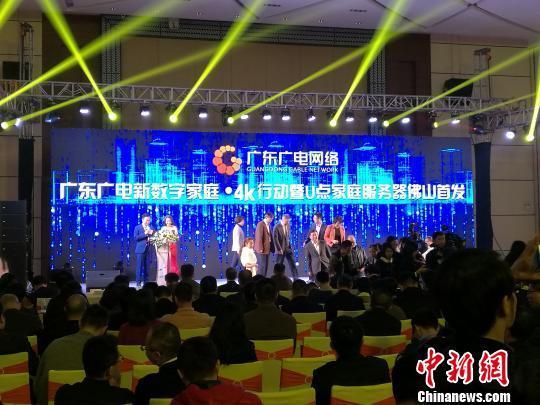 中国首个商用支持IPv6的家庭智能网关产品在佛山首发