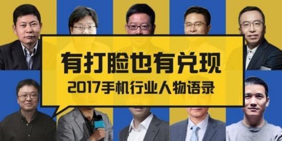 2017手机行业人物语录 有打脸也有兑现