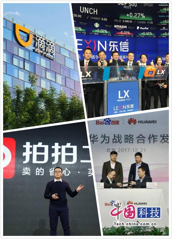 12月22日科技早间新闻:刘强东宣布复活拍拍二手品牌