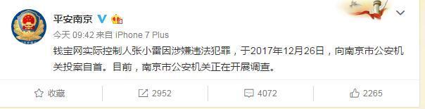 钱宝网控制人张小雷涉嫌违法已自首 网站已无法