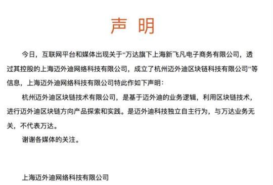 万达成立区块链公司?上海迈外迪回应:不代表万达