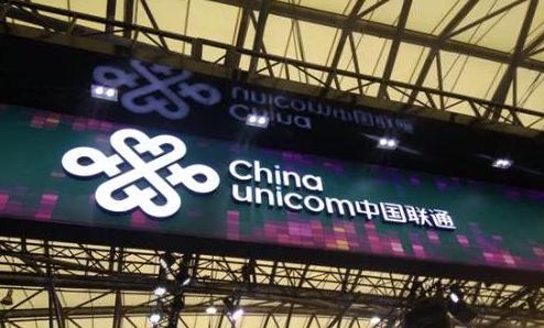 中国联通:力争年底推出自有营业厅异地销号业务