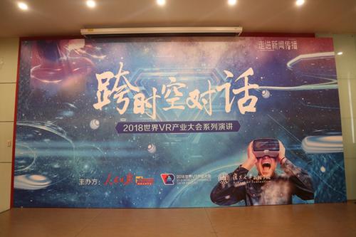 """""""跨时空对话""""2018世界VR产业大会虚拟现实系列讲座在上海举办"""