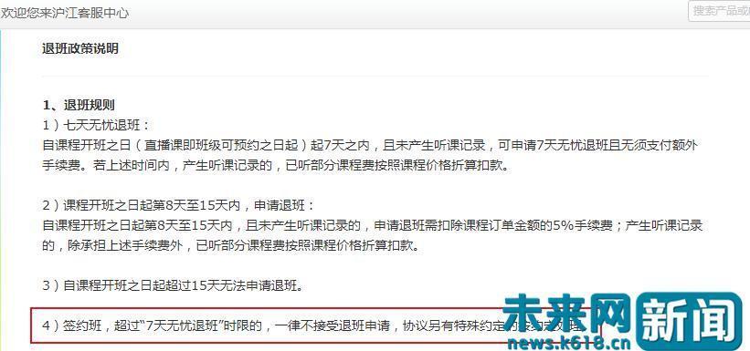 沪江网校被指学员申请退费却因