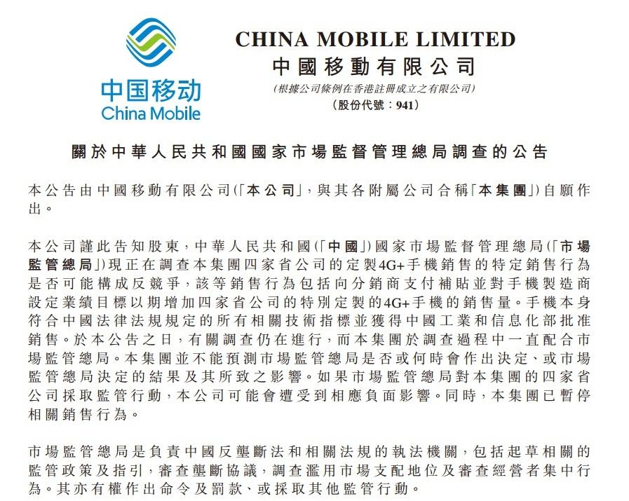 中国移动涉嫌反竞争行为 被市场监管总局调查