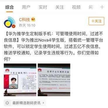 华为为学生定制手机?回应:毫不知情,将会对虚假宣传追责