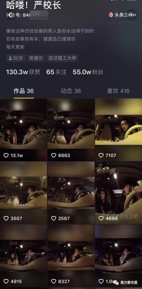 哈啰顺风车司机偷拍乘客视频获赞上百万 平台:已下线涉事车主账号