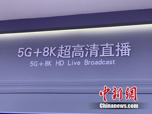 5G 8K超高清直播展示。中新网 吴涛 摄