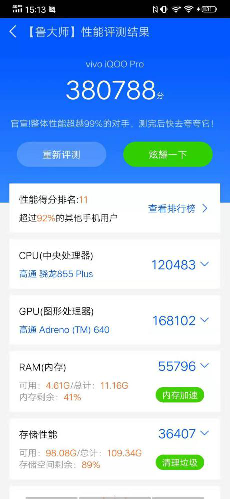 iQOOPro 5G版上手体验:游戏性能出众 实测5G速度很实在插图6