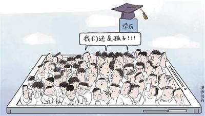 """""""九成网民学历不足…"""