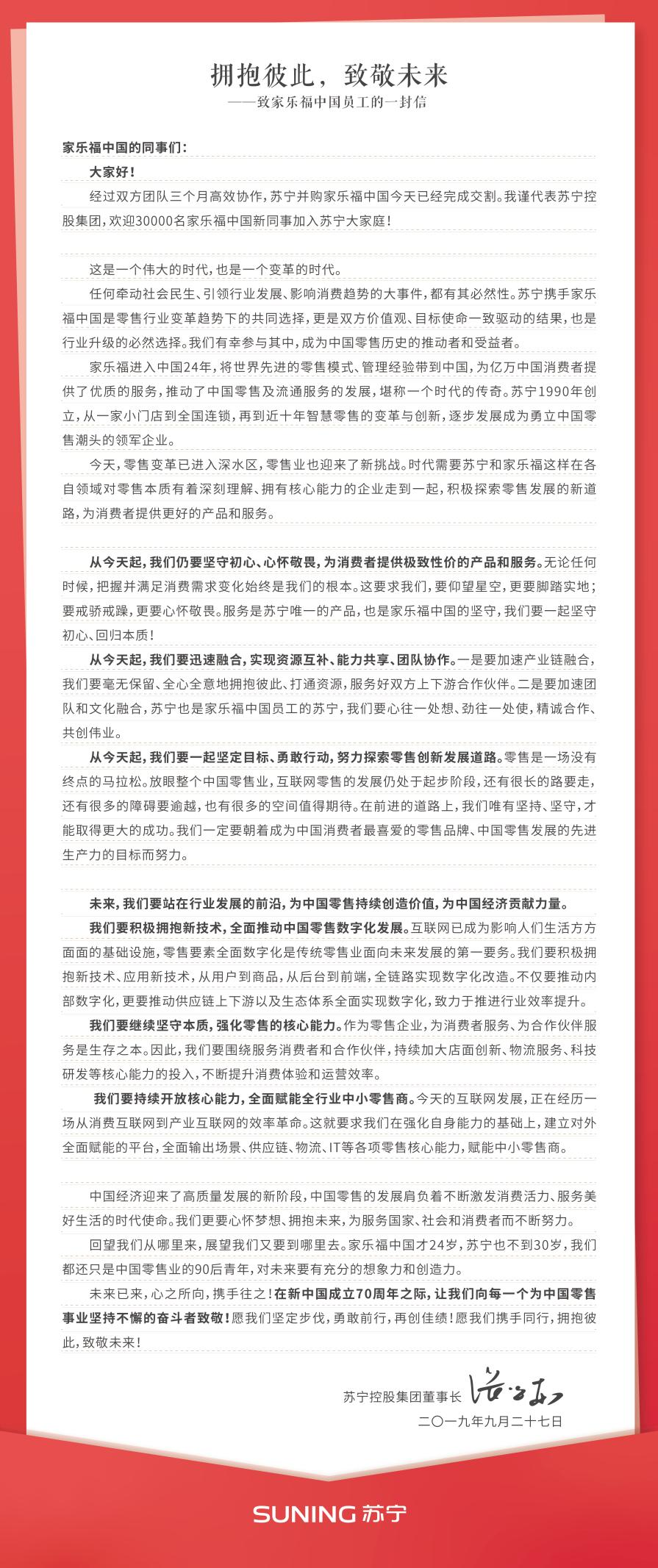 张近东致信家乐福中国员工:努力探索零售创新发展道路