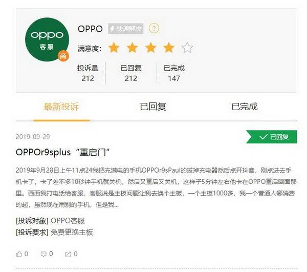 """OPPO R9s Plus手机再爆无限重启 官方坚持""""低概率现象"""""""
