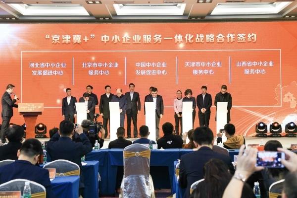 京津冀中小企业服务一体化发展大会在北京举办插图