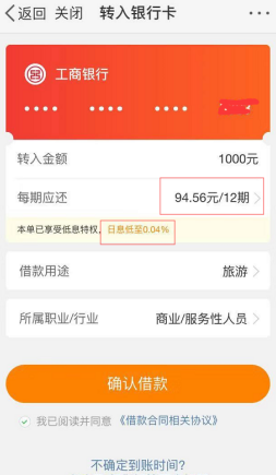 """微博被曝向""""飯圈""""營銷網貸產品"""