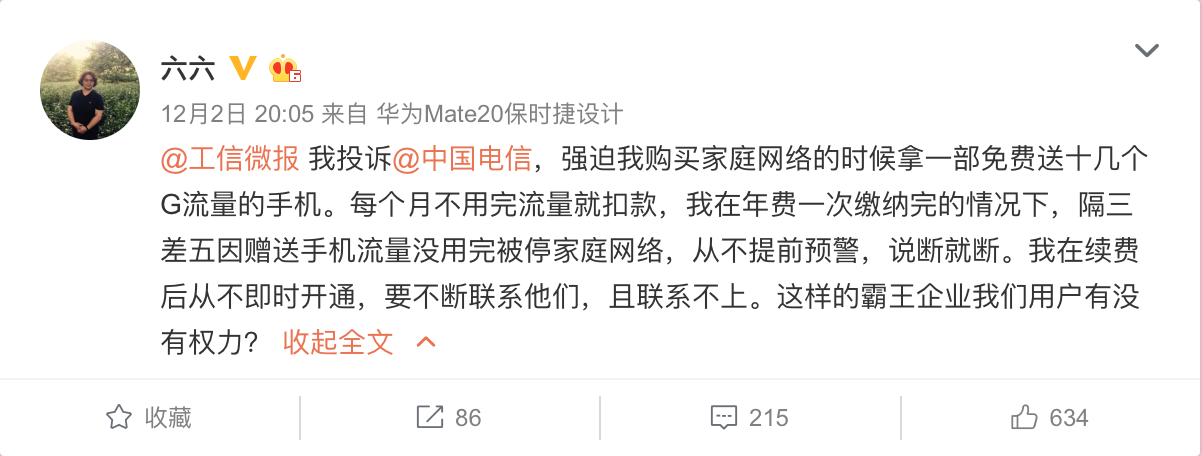 中国电信回应作家六六投诉:正在了解情况,积极沟通插图