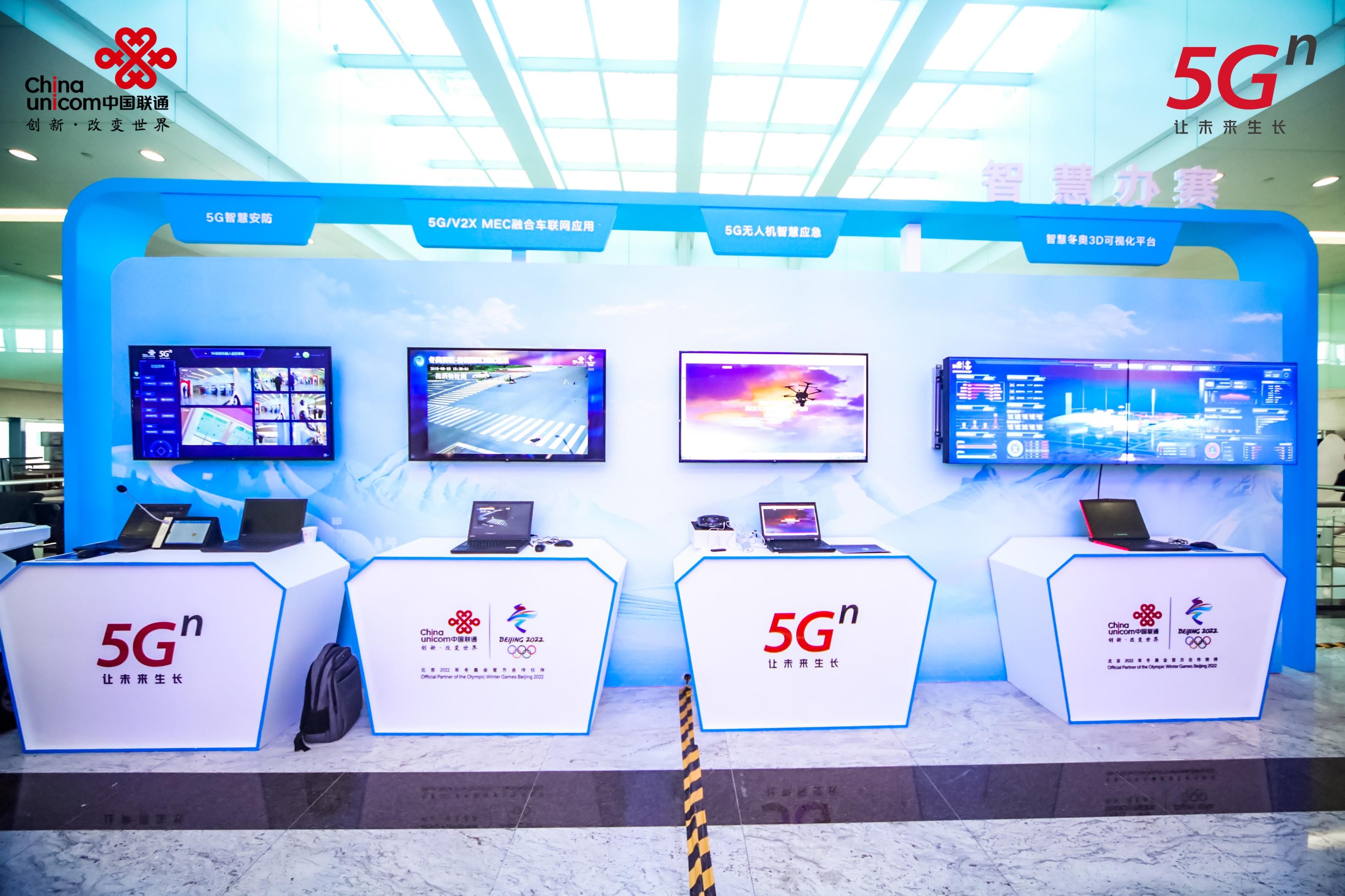 中国联通打造三大场景十大应用 智慧冬奥未来可期插图