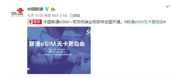 中国联通宣布:eSIM一号双终端业务即将在全国开通插图