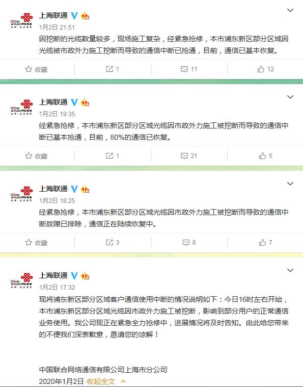 """上海联通回应""""区域通信中断"""":目前已基本恢复插图"""