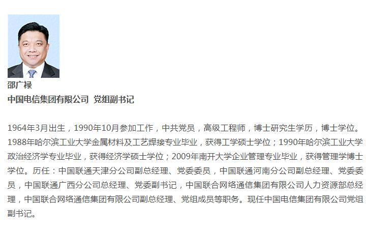 联通高级副总裁邵广禄调任电信党组副书记 身兼多家上市公司董事插图