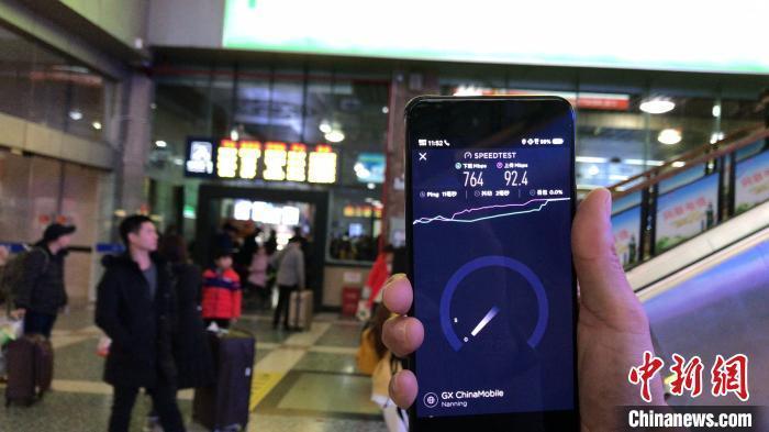 """广西移动5G网络覆盖南宁站 旅客返乡旅途实现网速""""自由"""""""