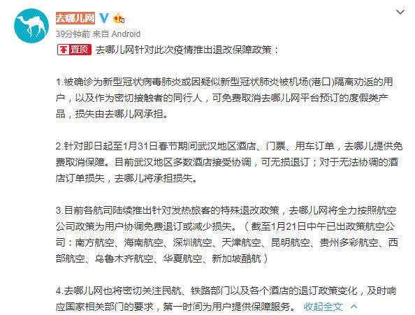 去哪儿网针对此次疫情推出退改保障政策 至武汉订单可免费取消