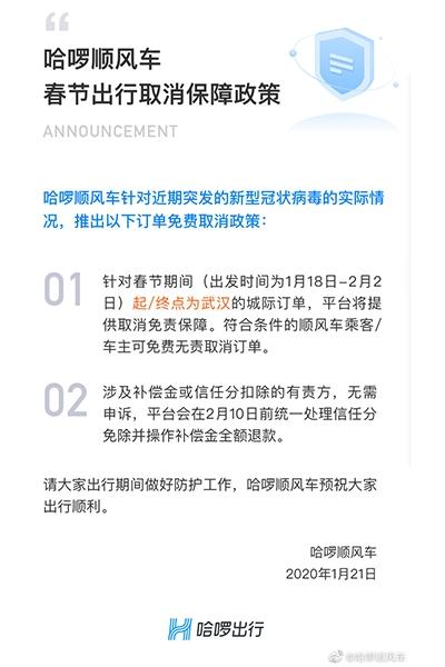 哈啰顺风车:春节武汉城际订单取消免责