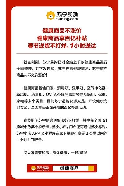 苏宁易购发布公告称:口罩等健康用品不涨价