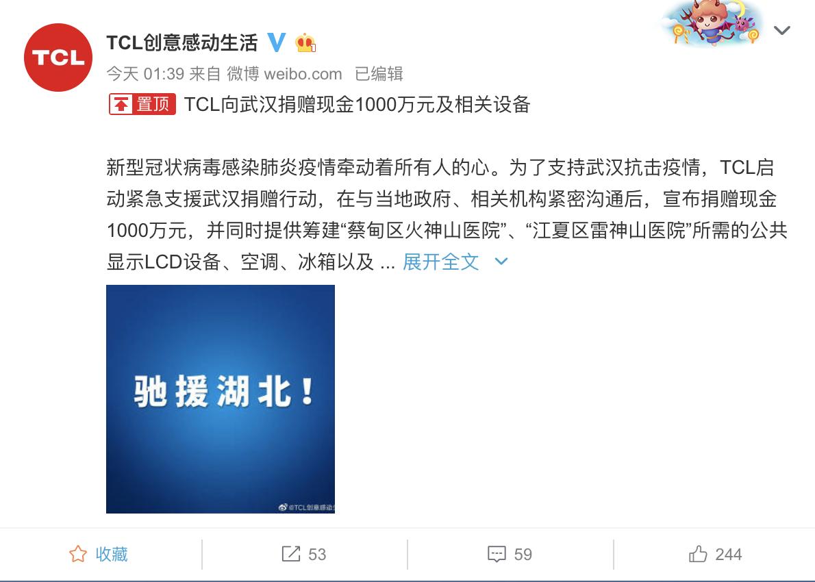 TCL向武汉捐赠现金1000万元及相关设备插图