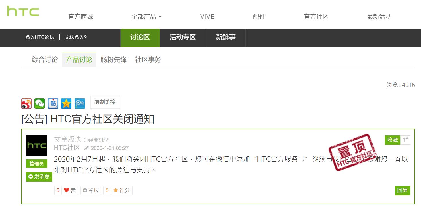 HTC中国官方社区2月7日正式关闭 用户反馈1月初访问出现问题