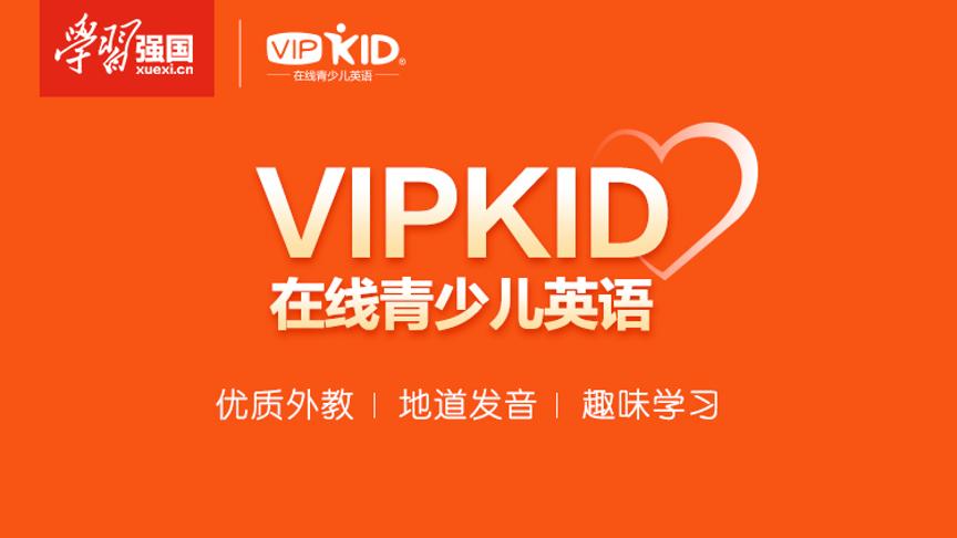 停课不停学 VIPKID于2月7日起免费开放优质课程资源