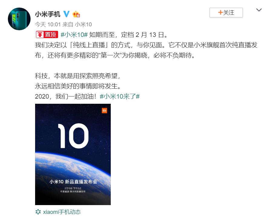 小米10系列新机定档2月13日线上发布