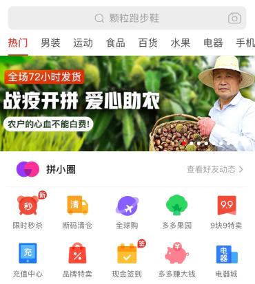 """拼多多""""抗疫助农""""上线:农户两小时卖一万斤洋葱插图10"""
