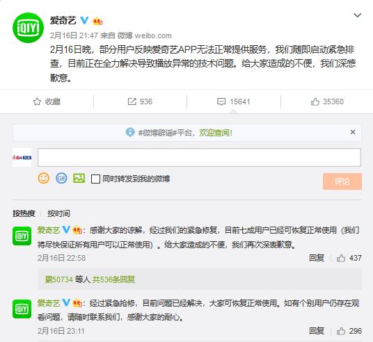 """爱奇艺再次出现""""深夜宕机"""" 相关话题登上微博热搜榜插图"""
