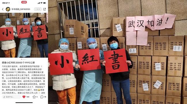 小红书新一批援助物资运达武汉 已定向捐赠同济、协和等四家医院插图(2)