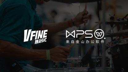 VFine与金山办公达成音乐版权合作 覆盖WPS、稻壳儿、秀堂等全线产品插图