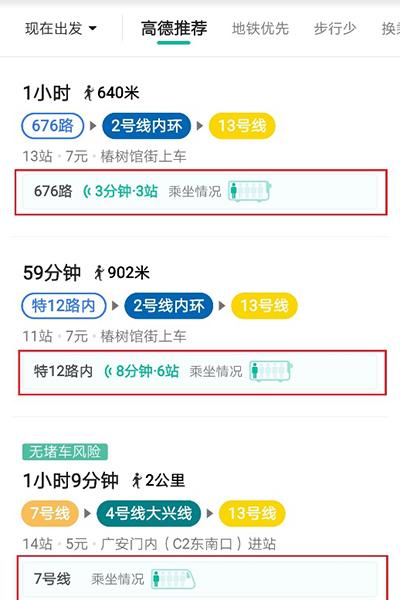 高德地图上线北京公交地铁满载查询服务 可实时查看客流情况插图