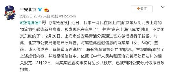 疫情期间京东遭遇谣言攻击 警方已介入拘留造谣者插图