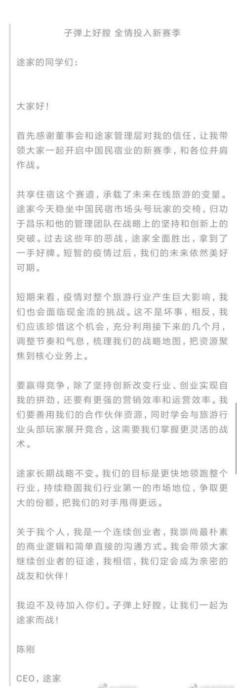 途家杨昌乐卸任公司CEO 去哪儿网陈刚继任插图