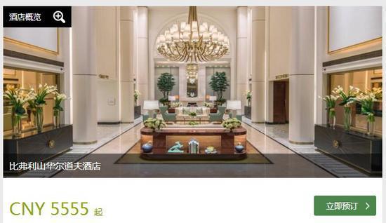 希尔顿旗下华尔道夫酒店被指窃取竞争对手客户信息插图