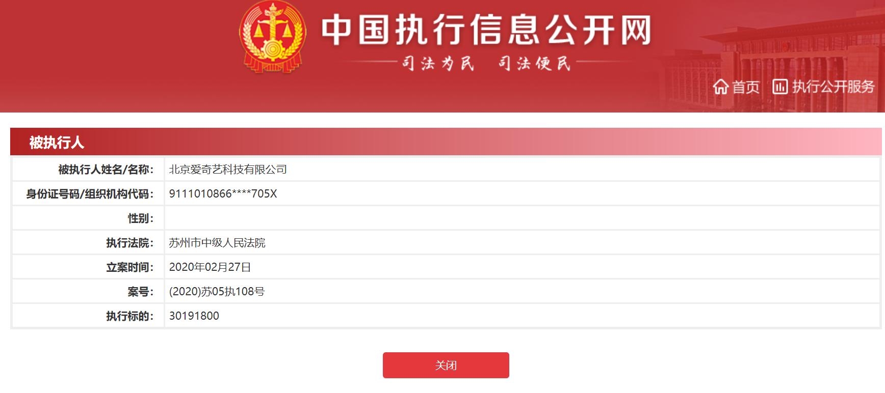 爱奇艺被苏州中院列为被执行人 执行标的近3020万